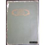 Кузмин М. Лесок. Лирическая поэма для музыки с объяснительной прозой в трех частях. 1922 г.