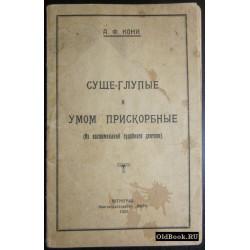 Кони А.Ф. Суще-глупые и умом прискорбные. 1922 г.