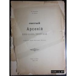 Успенский В., Целепи Л. Святый Арсений епископ Тверской. 1903 г.