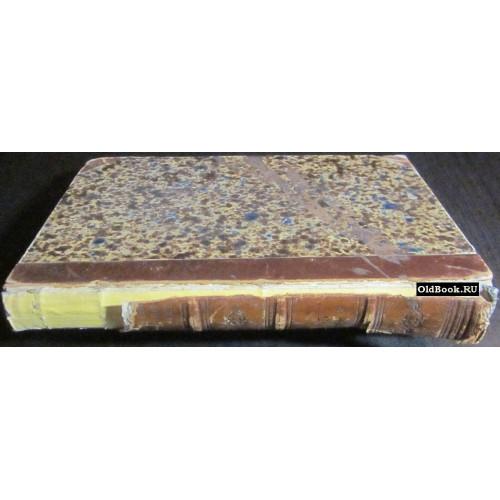 Лоренц Ф. Руководство к всеобщей истории. Часть III. Отделение I. 1847 г.