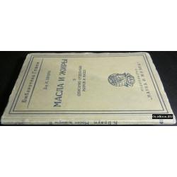 Браун К. Масла и жиры. II. Описание отдельных жиров и масел. 1924 г.