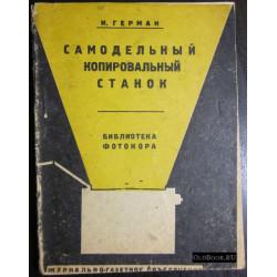 Герман Н. Самодельный копировальный станок. 1932 г.