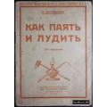 Израилевич Л. Как паять и лудить. 1928 г.