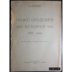 Малышев С. Нижегородская ярмарка 1925 года. 1925 г.