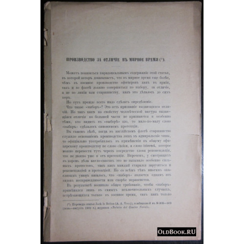 Производство за отличие в мирное время. 1910 г.