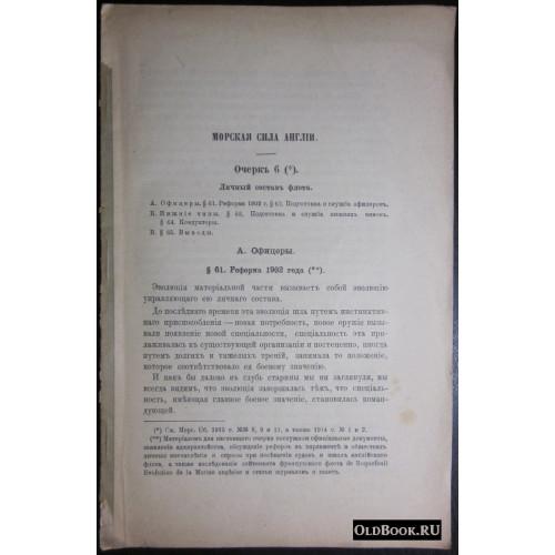 Морская сила Англии. 1914 г.