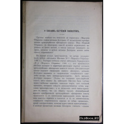 Черкасов 1-й. О боевом обучении офицеров. 1907 г.