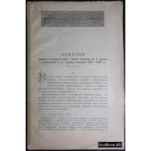 Заметки бывшего интенданта армии, тайного советника И.А.Аренса, о довольствии ее в турецкую компанию 1877-1878 гг.