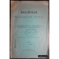 Индийская бубонная чума. 1897 г.