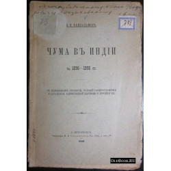 Кашкадамов В.П. Чума в Индии за 1896-1898 гг. 1898 г.