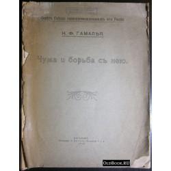 Гамалея Н.Ф. Чума и борьба с нею. 1910 г.