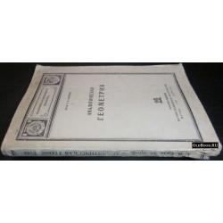 Билибин А.Я. Аналитическая геометрия. 1931 г.