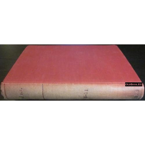 Телеграфия и телефония без проводов. №№ 46-51. 1928 г.