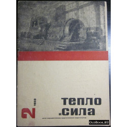 Тепло и сила. № 2. 1933 г.