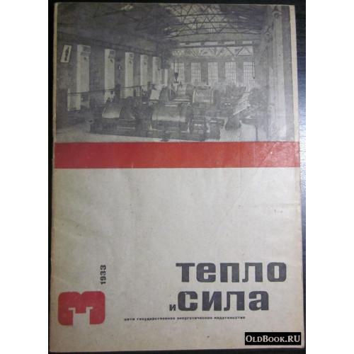 Тепло и сила. № 3. 1933 г.