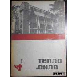 Тепло и сила. № 4. 1933 г.