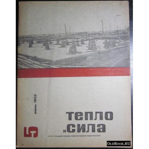 Тепло и сила. № 5. 1933 г.