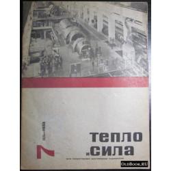 Тепло и сила. № 7. 1933 г.