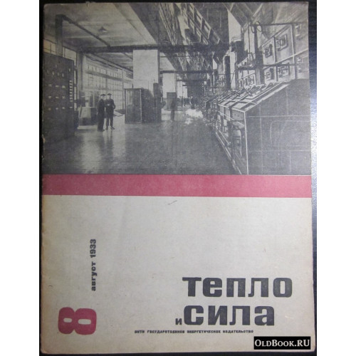 Тепло и сила. № 8. 1933 г.