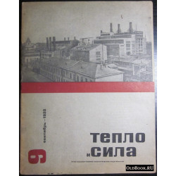 Тепло и сила. № 9. 1933 г.