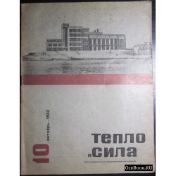 Тепло и сила. № 10. 1933 г.