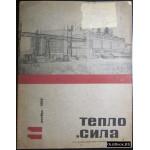 Тепло и сила. № 11. 1933 г.
