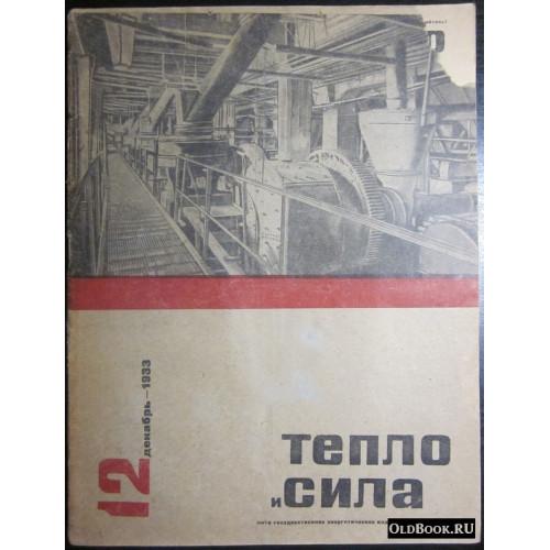 Тепло и сила. № 12. 1933 г.