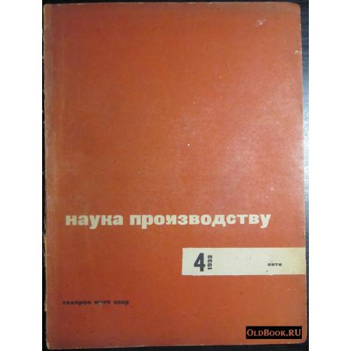 Наука производству. № 4. 1932 г.