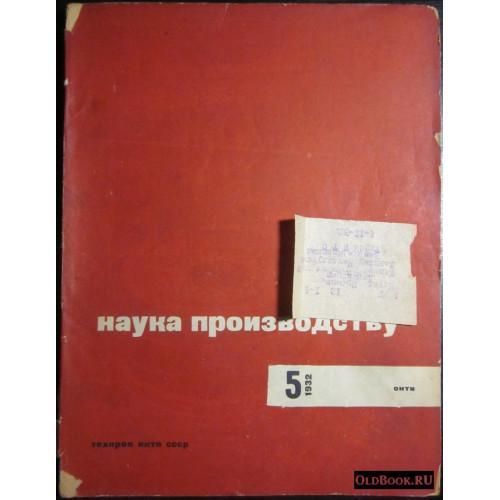 Наука производству. № 5. 1932 г.