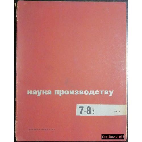 Наука производству. № 7-8. 1932 г.