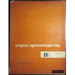 Наука производству. № 11. 1932 г.