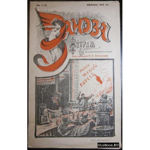 Заноза. № 1. 1906 г.