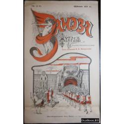 Заноза. № 2. 1906 г.