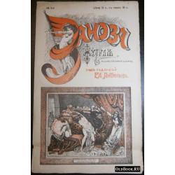 Заноза. № 5. 1906 г.