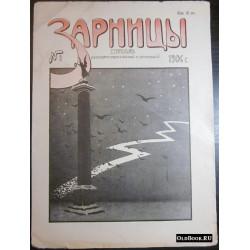 Зарницы. № 1. 1906 г.