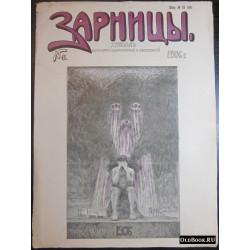 Зарницы. № 6. 1906 г.