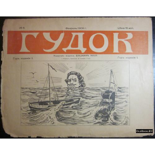 Гудок. № 3. 1906 г.