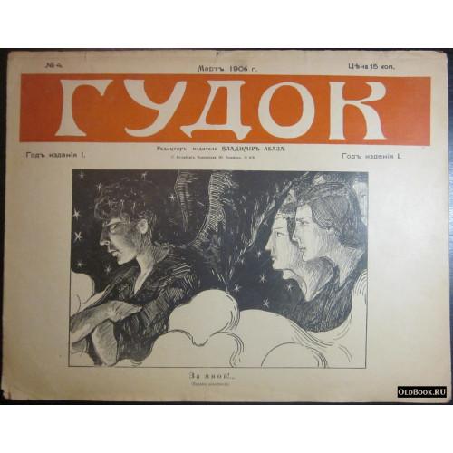 Гудок. № 4. 1906 г.