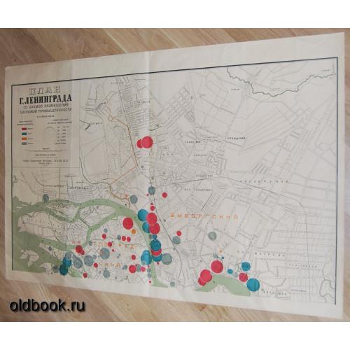 План Ленинграда со схемой размещения цензовой промышленности. 1929 г.