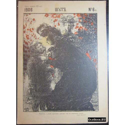 Шут. № 6 а. 1906 г.