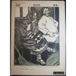 Шут. № 6 б. 1906 г.