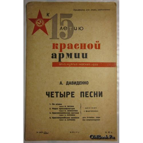 Давиденко А. К 15-летию Красной Армии. Четыре песни. 1933 г.