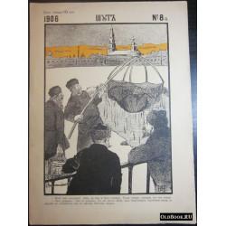 Шут. № 8 а. 1906 г.