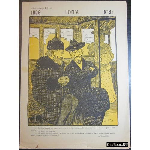 Шут. № 8 б. 1906 г.