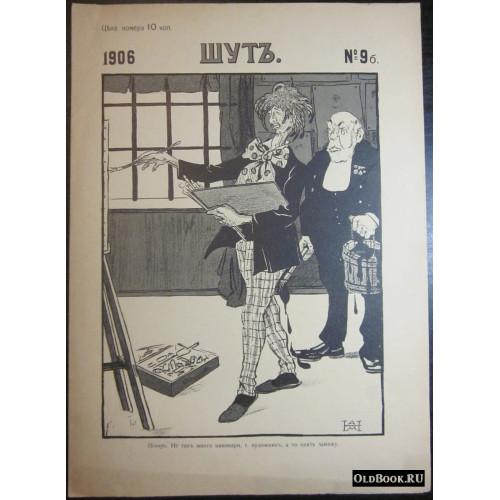 Шут. № 9 б. 1906 г.