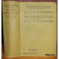 Федченко Б.А., Флеров А.Ф. Флора Европейской России. 1910 г.
