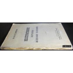 Дембская В.Е. Неоперативное лечение женских болезней. 1926 г.