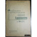 Козловский А.А. Оттаивание и проваривание древесины в воде. 1932 г.