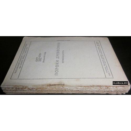 Пороки древесины. Номенклатура. 1934 г.