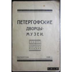 Петергофские дворцы-музеи. 1926 г.